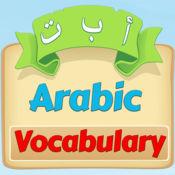 学习阿拉伯语闪存卡为孩子音频及图片
