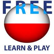 游玩和学习。波兰语 免费 - 教学游戏。各种题目有图片、标准发音的单词
