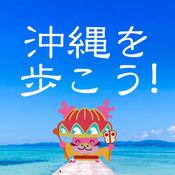 TravelWalk沖縄 歩数計