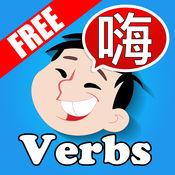 了解中国的基本动词列表
