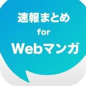 Webマンガまとめ速報  1