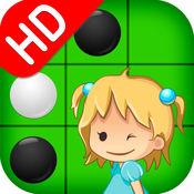黑白棋-儿童版 HD