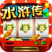 老虎机x水浒传电玩城 - 掌上街机游戏厅(送红包)