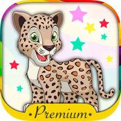 动物着色为孩子们的网页 - 亲 1