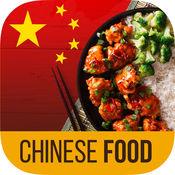 老外学中文汉语普通话 – 中国菜美食物词汇&中餐厅常用语