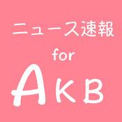 48ニュース速報 for AKB48〜AKBのニュースをどこよりも早