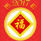 新年拜年相机-新年祝福美颜自拍相机!