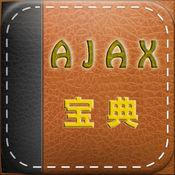 AJAX宝典 1