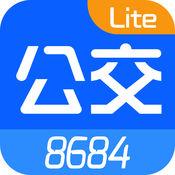 8684公交 Lite - 全国公交地铁免费查询