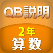 QB説明 算数 2年 たし算のひっ算