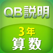 QB説明 算数 3年 小数