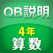 QB説明 算数 4年 分数のたし算・ひき算