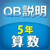 QB説明 算数 5年 面積1