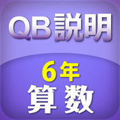 QB説明 算数 6年 対称な図形
