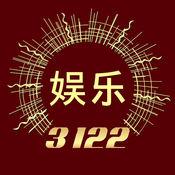 3122娱乐