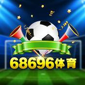 68696体育
