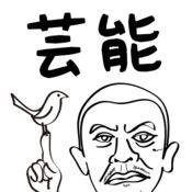 Twitter芸能速報 1.1