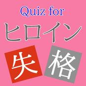 Qiuz for ヒロイン失格 1.0.2