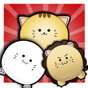 Qmi Mania!! - 最可爱的消除动物游戏 - HaFun(免费)