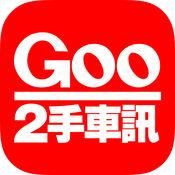 Goo2手車訊中古車情報-全新改版來襲