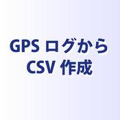GPSログからCSV作成