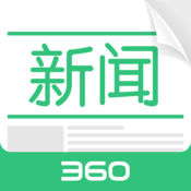 360新闻官方版-阅读头条资讯、聚合热点视频直播 2.9.0
