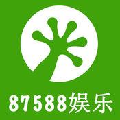 87588娱乐