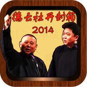 2014郭德纲相声精品 1.0.1