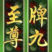 牌九至尊 Paigow Master