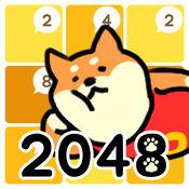 动物2048 - 小狗 1