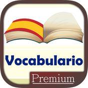 学习西班牙语词...