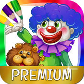 马戏团和小丑-着色本书插图画-溢价 1