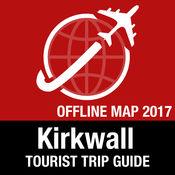 柯克沃尔 旅游指南+离线地图