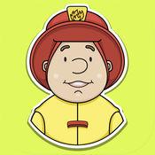 消防站 - 对于孩子