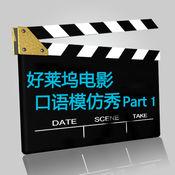 100A 好莱坞电影口语模仿秀 Part1(正版授权)