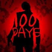100天-扫除僵尸...