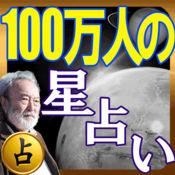 100万人の【星座占い】