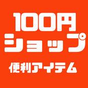 100円ショップ便利アイテム
