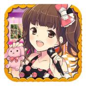 爱化妆的小公主-女生最爱的换装游戏