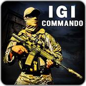 IGI突击队