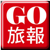 GO 旅報 APP 1.0.10
