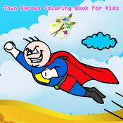 城镇英雄为孩子着色书