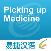 Picking up Medicine - Easy Chinese | 取药 - 易捷汉语