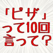 10回クイズ 言葉遊び 10回言わせて答えるイライラゲーム