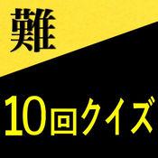 10回クイズ(難解編)10回言ってゲーム 1.3.0