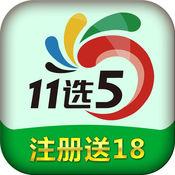 11选5-(广东11选5)全网加奖最高APP