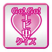 Go!Go!エビ中 アイドルクイズfor私立恵比寿中学 1.0.0