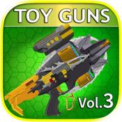 玩具槍模拟器 VOL 3 - 儿童游戏