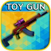 玩具枪应用 - 玩具槍模拟器