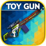 玩具枪模拟器 - 游戏为男孩